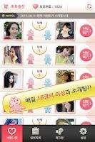 Screenshot of 너랑나랑 - 매일16명 소개팅 (소셜데이팅,애인찾기)