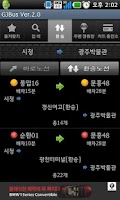 Screenshot of GJBus 광주버스 2.2