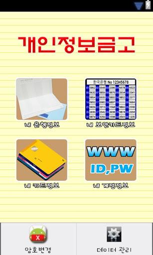 개인정보금고 카드 계좌 은행보안카드 인터넷ID 비밀번호