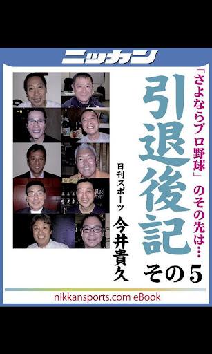 キャプテン 監督…石毛宏典がたどり着いた原点/引退後記5