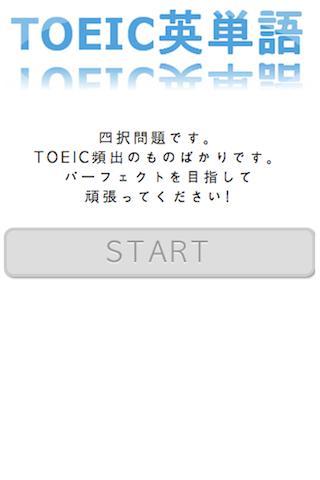 TOEIC英単語