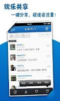 Screenshot of 搞笑囧图-不笑你打我