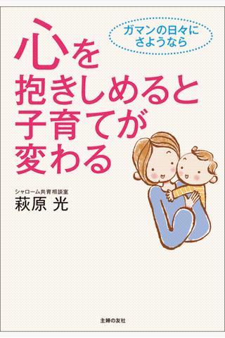 心を抱きしめると子育てが変わる【Lite】