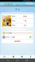 Screenshot of Childbar 幼儿睡前故事(1)