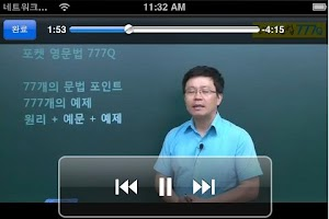 Screenshot of 포켓영문법 BASIC