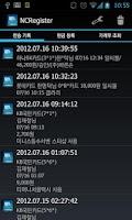 Screenshot of NCRegister - 네이버 가계부 SMS 등록기