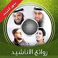 App اناشيد اسلامية بدون انترنت APK for Kindle