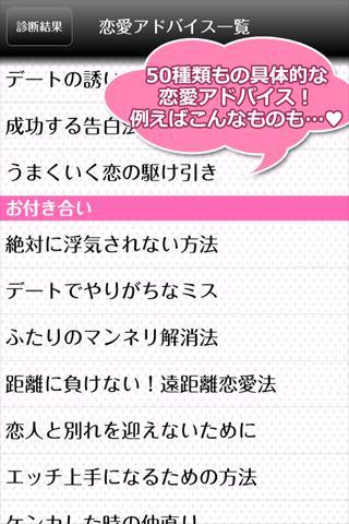 【免費娛樂App】モテ度UP★恋愛力診断-APP點子