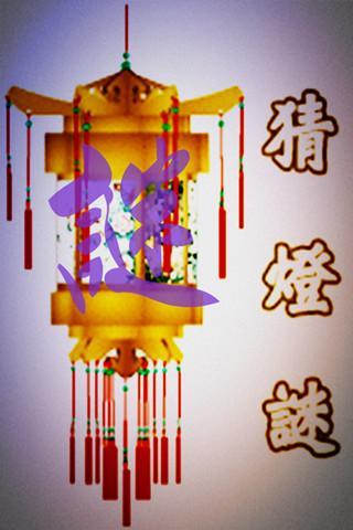 潮汕話燈謎 配音
