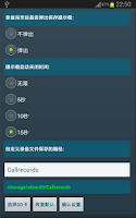 Screenshot of 通话录音