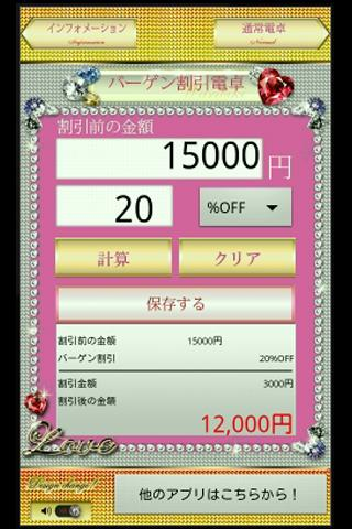 【免費工具App】キラキラかわいいデコレーションガーリー電卓Vol.1!-APP點子