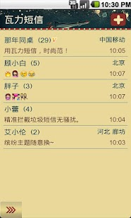 瓦力短信Emoji表情 - screenshot