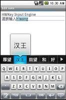 Screenshot of Hanwang IME for Android