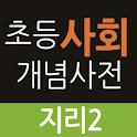 초등사회 개념사전_지리2