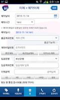 Screenshot of 부산은행 BS개인스마트뱅크