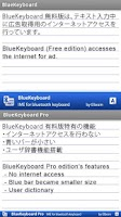 Screenshot of BlueKeyboard JP