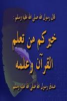 Screenshot of المصحف المعلم - الجزء 29