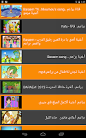 Screenshot of أناشيد قناة براعم للأطفال
