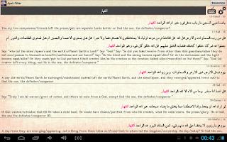 Screenshot of Ayah Filter [Search in Quran]
