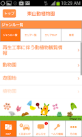 Screenshot of Higashiyama Zoo and Botanical