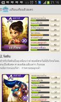Screenshot of เกมส์เศรษฐีไลน์ เทคนิคโกงทอง