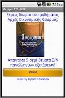 Screenshot of Σ/Λ ΑΟΘ Γ Λυκείου
