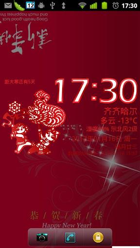 墨迹天气插件皮肤墨迹天气2012官方新年皮肤