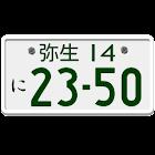 ナンバープレート時計ウィジェット icon
