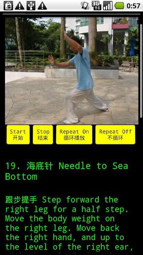 TaiChi 24 Teaching 5 24式太极拳-5)