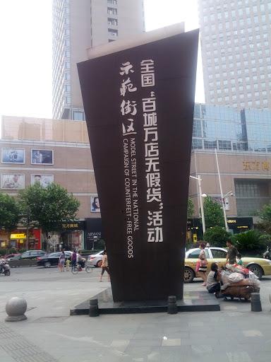 南京市新街口步行商业街雕塑