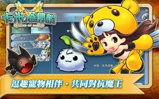 Screenshot of 卡米洛傳說(香港)