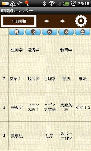 TimetableCalendar免費