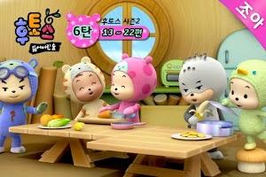Screenshot of 후토스 VOD 6탄 (시즌 2, 13~22화)