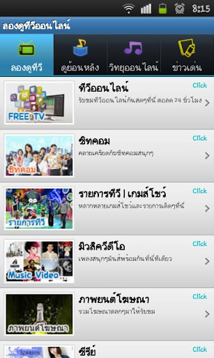 longdoo-tv for android screenshot