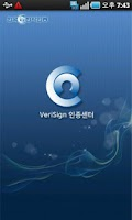 Screenshot of VeriSign인증센터