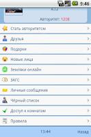 Screenshot of MoChat - Мобильный чат!