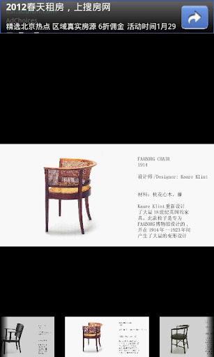 设计01 椅子 玩生活App免費 玩APPs