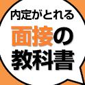 就活面接の教科書|就職活動で内定がとれる面接の技術 icon
