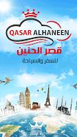 Screenshot of قصر الحنين للسفر والسياحة