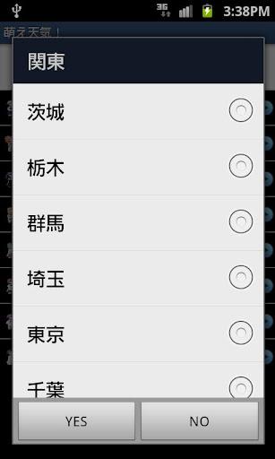 免費天氣App|萌え天気!|阿達玩APP