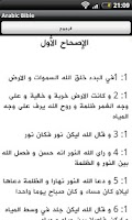 Screenshot of Arabic Bible Premium