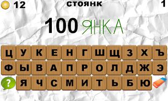 Screenshot of 100 Ребусов
