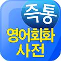 AE 즉통 영어회화 사전 icon