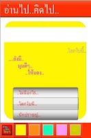 Screenshot of คำคม2
