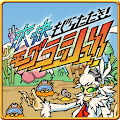 Game 爽快もぐらたたき!モグラッシュ!! APK for Kindle
