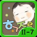 Hangul JaRam - Level 2 Book 7 icon
