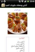 Screenshot of أحلى وصفات حلويات العيد