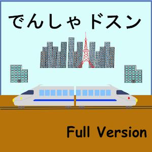Train Crash Full For PC / Windows 7/8/10 / Mac – Free Download