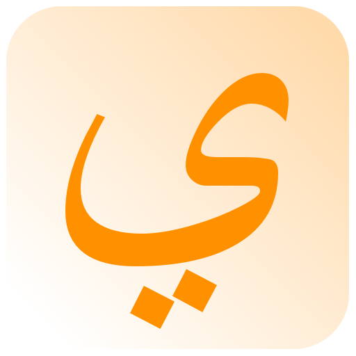 Arabic 教育 App LOGO-APP開箱王