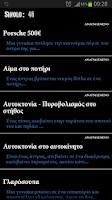 Screenshot of Blue Stories   Μπλε Ιστορίες